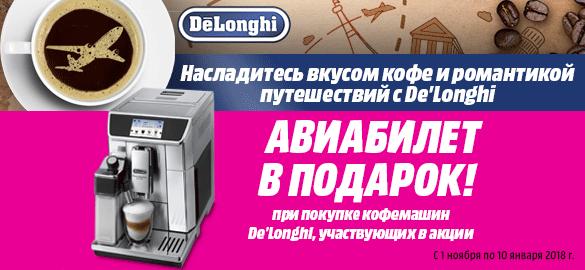 Акции и скидки в интернет-магазине Кофеманофф купить 9